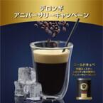 デロンギ、エスプレッソマシン購入者に日本未発売のコーヒー豆をプレゼント