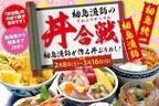 静岡県唯一の離島・初島で「初島漁師の丼合戦」 -漁師のどんぶり飯が大集合