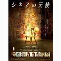 注目の若手・藤原令子主演、『シネマの天使』のポスタービジュアル公開!