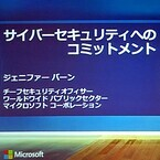 日本マイクロソフト、セキュリティ対策に対する最新の取り組み