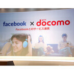 dヒッツがFacebookと連携、好きな曲を簡単に友だちとシェアできるように!!