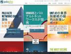 セキュリティイベント「Palo Alto Networks Day 2015」が東京と大阪で開催