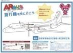 武蔵野銀行が埼玉県と協力、地域情報題材に子ども向け