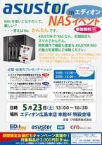 CFD販売、23日に広島でASUSTOR製NASの紹介イベント