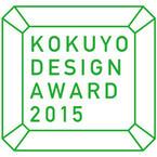 ヒット商品「カドケシ」に続け!!「コクヨデザインアワード2015」募集開始