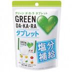 失った塩分とミネラルを補給!「GREEN DA・KA・RA」キャンディとタブレット