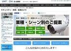 ユニットコム、環境に適した防犯・監視カメラシステムを提案する特設サイト