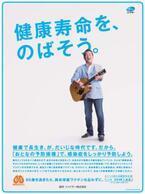 ファイザー、加山雄三を起用した高齢者の予防接種を促すキャンペーン開催