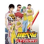東京都・池袋で、アニメ「弱虫ペダル」イベント開催 -オリジナルフードも!