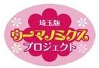 武蔵野銀行、「産休・育休特例」を付加した住宅ローンの取扱いを開始