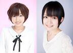 ラジオ番組『洲崎西』、まさかのTVアニメ化! 2015年7月放送開始予定