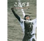 イチローや田中将大らの名言を、球児の熱い写真とともに紹介する名言集発売