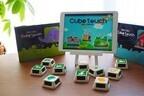 次世代オモチャ研究所 スマートトイ・ストーリー (11) デジタルとアナログが融合した知育スマートトイ「Cube touch」