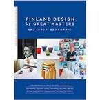 「北欧フィンランド 巨匠たちのデザイン」刊行--16名の仕事と人生を紹介