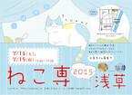 東京都・台東館で、猫だらけの展示会「ねこ専」が開催