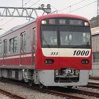 京急電鉄新1000形に乗って三浦半島へ! 婚活イベント「鉄コン!」参加者募集