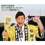 兵庫県・阪神甲子園球場にビアガーデン登場! ココリコ遠藤と乾杯も