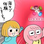 漫画家・まずりんが液晶ペンタブレットに初挑戦! (1) ワコム東京本社に潜入!