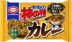 14種類のスパイスが香る、夏季限定「亀田の柿の種スパイシーカレー」発売
