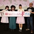 『ニャル子さんF』初日舞台挨拶で