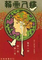 『婦人画報』が創刊110周年記念号を発売 - 創刊号の完全復刻版が付録に