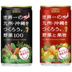 九州・沖縄の野菜汁100%使用の野菜ジュースなど発売