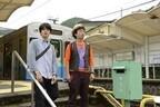 『大人ドロップ』伊豆で特別トレイン運行! 場面カットと共にロケ地を案内