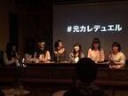 大阪府大阪市で、元カレのクズエピソードで戦う「元カレデュエル」開催