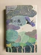 石井ゆかり、心の闇を見つめる『黒い鳥の本』を発売