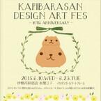 東京都・新宿で有名クリエイターデザインの「カピバラさん」アートを展示