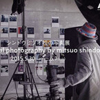 東京都・恵比寿でフリッパーズからAKBまで捉えたシンドウミツオ初の写真展