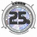『攻殻機動隊 新劇場版』前夜祭に、押井守&神山健治ら歴代監督が初集結へ