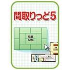 ソースネクスト、間取り図を簡単に作れるソフト「間取りっど5」