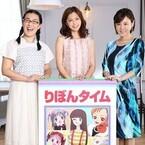 高橋真麻・安田美沙子・白鳥久美子が『りぼん』を語る! 創刊60周年特番放送