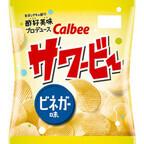 カルビー、酸味系ポテトチップス「サワービー ビネガー味」を発売