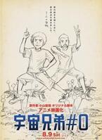 アニメ映画『宇宙兄弟』タイトルは「#0(ナンバーゼロ)」2014年8月9日公開へ