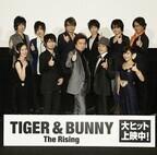 平田広明「おじさんたちに元気をだしてほしい映画」- 『TIGER & BUNNY』初日にキャスト10人集結 (1) 今回のタイバニは涙を流すポイントが少し違う