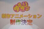 『ゆるゆり』、新作アニメーション制作決定! 七森中☆ごらく部の喜びの声