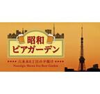 東京都港区のホテル、昭和ムードが味わえるビアガーデンを夏季限定で開催