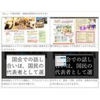 教材用電子書籍ビューワ 「PUBLUSRReader for Education」、東京書籍が採用