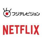 今秋より日本上陸のNetflix、「テラスハウス」の新作などを配信