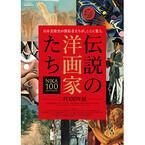東京都・上野で「二科展」出品作でたどる日本近現代美術史の展覧会