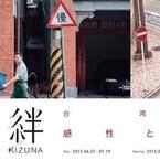 東京都・代官山蔦屋で台湾フェア「絆 KIZUNA~台湾の感性と本性~」を開催