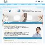 DNAトラベル、法人向けに最適な海外フライトを提案する新サービス