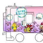 会津鉄道「車両ラッピングデザイン」最優秀作品が春からラッピング列車に!