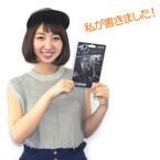 「ラブライブ!」飯田里穂さんの筆文字入り静音ワイヤレスマウス