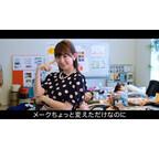 小嶋陽菜が資生堂の動画に登場! - 1パーツの変化が夏顔メーク術へのカギ