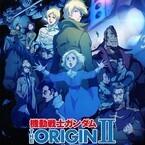 『ガンダム THE ORIGIN II 哀しみのアルテイシア』公開日が10月31日に決定