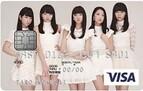 三井住友カード、東京女子流とタイアップ「東京女子流VISAカード」募集開始