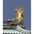 黄金を巡る旅 (1) 名古屋城の金の鯱(しゃちほこ)--尾張藩の「金庫」だった!